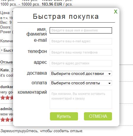 Плагин быстрого заказа для joomla 2. 5 joomshopping (заказ в один.